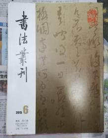 书法丛刊(2015年6期)