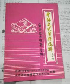 千阳文史资料选辑 第八辑 旅游景点资料专辑