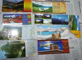 西藏门票 米拉日巴佛阁、郎木寺景区、纳木措--念青唐古拉山国家级风景名胜区、香格里拉之魂--稻城亚丁、巴松措参观卷、世界柏树王园林、康定跑马山、木格措 8张门票合售