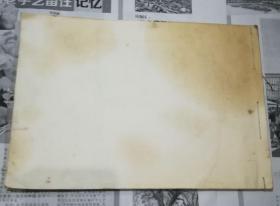 绘图水镜集 卷三卷四