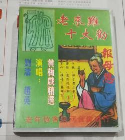 磁带:民间小调黄梅戏精选(老来难十大劝等)