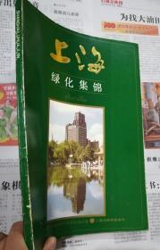 上海绿化集锦