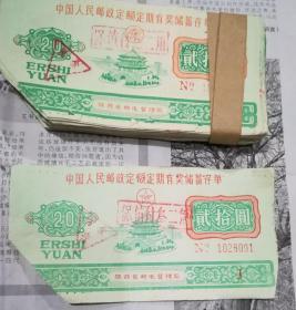 中国人民邮政定额定期有奖储蓄存单(二十元)