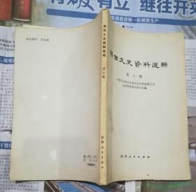 陕西文史资料选辑 第六辑