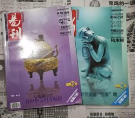 易刊 2012年6/8 2本合售