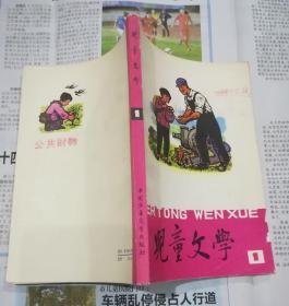 儿童文学1977年1期