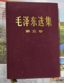 毛泽东选集 第五卷(精装本)