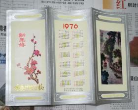 重庆财经学校  1976年年历卡片
