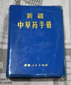 新疆中草药手册