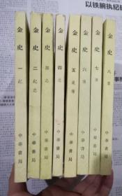 金史 全8册