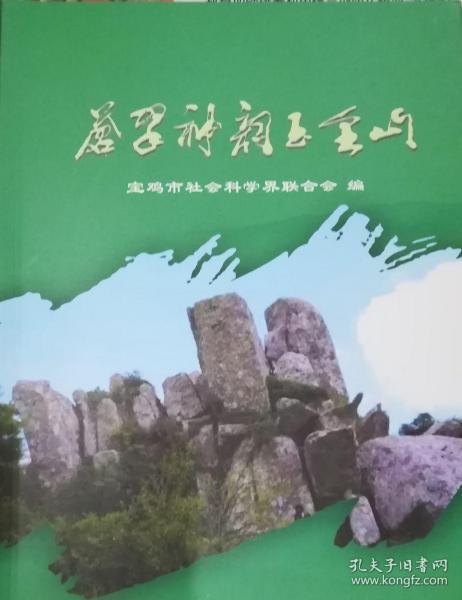 苍翠神韵玉皇山