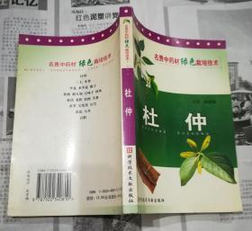 杜仲/名贵中药材绿色栽培技术