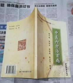 中国当代医疗百科专家专著(二) 中医六方治百病