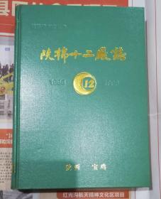 陕棉十二厂志1938---1985.。。