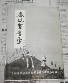 燕伋望鲁台专辑