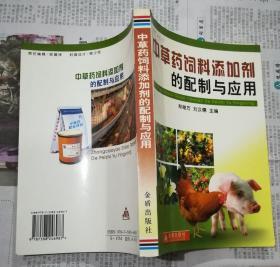 中草药饲料添加剂的配制与应用