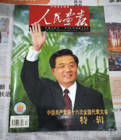 人民画报2002年第12期《中国共产党第十六次全国代表大会特辑》