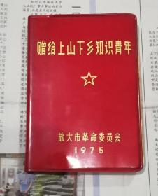 笔记本(赠给上山下乡知识青年)