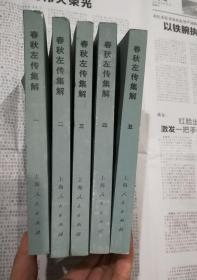 春秋左传集解 全5册