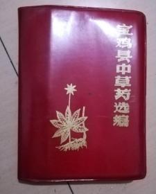 宝鸡县中草药选编。
