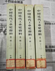 《中国近代工业史资料》第一辑上下两册,第二辑上下两册。