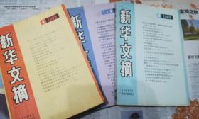 新华文摘1989