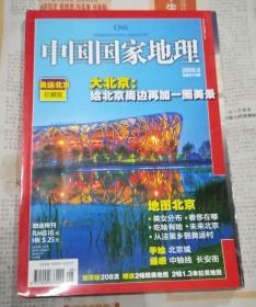 中国国家地理奥运北京珍藏版