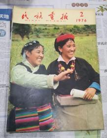 民族画报1976年2期