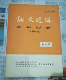 论文选编 1990年