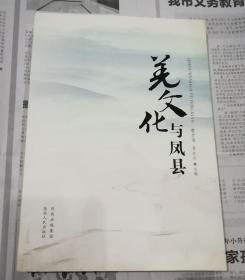 羌文化与凤县