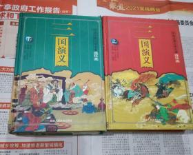 中国古典文学名著连环画 三国演义绘画本(上下全两本全2册)