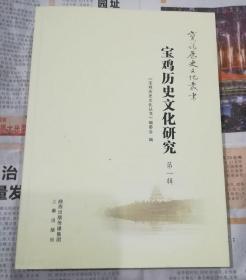 宝鸡历史文化研究 第一辑