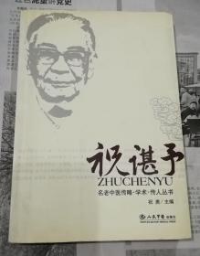 祝谌予名老中医传略学术传人丛书