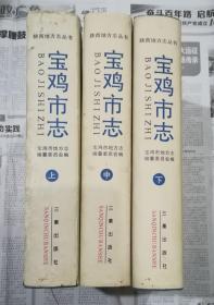 陕西省地方志丛书:宝鸡市志(上中下册).。