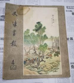 天津画报 1954年4 第四期