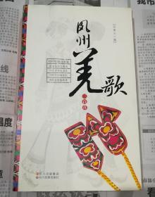 凤州羌歌三百首