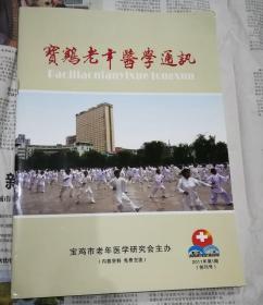 宝鸡老年医学通讯 创刊号