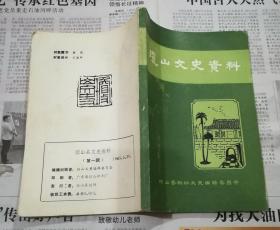 琼山文史资料,第一辑(附创刊号词)