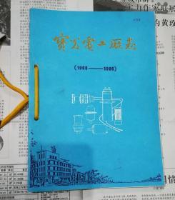 宝光电工厂志 1969---1986