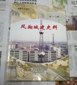 凤翔城建史料