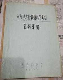 永寿县大骨节病科学考察资料汇编
