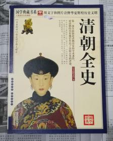 国学典藏书系:清朝全史