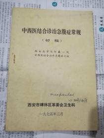 中西医结合诊治急腹症常规(初稿)