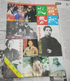 炎黄春秋 1991创刊号