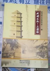 武功史韵·古迹篇(武功县文史资料第十一辑)