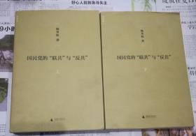 国民党的联共与反共(上下册)