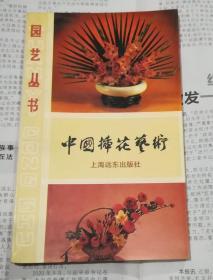 中国插花艺术