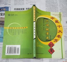 中医十大名方妙用:六味地黄丸