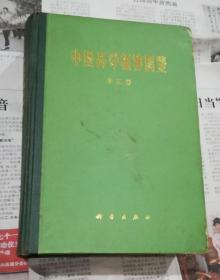 中国高等植物图鉴第五册