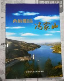 西府明珠冯家山(大型摄影画册)